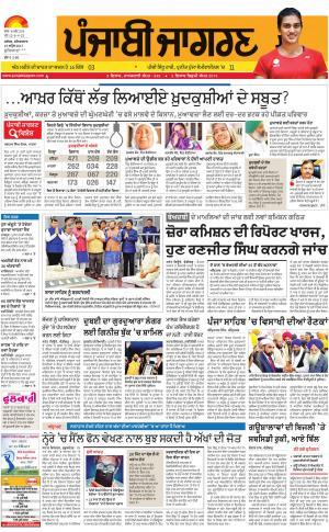 LUDHIANAPunjabi jagran News : 15th April 2017