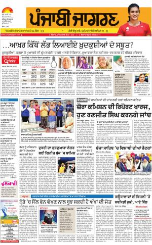JagraonPunjabi jagran News : 15th April 2017