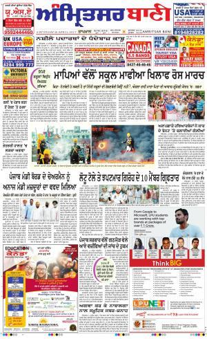 Amritsar Ban
