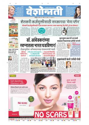 15th Apr Bhandara