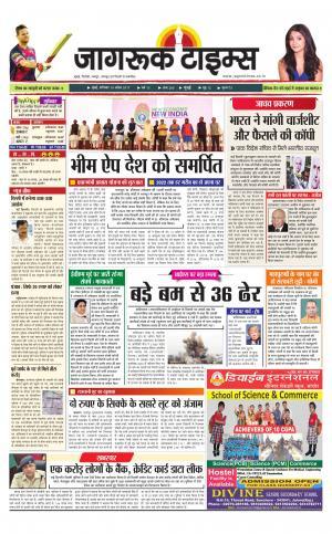 15-Apr-2017 Epaper Jagruktimes