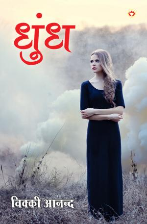 Dhund : धुन्ध - Read on ipad, iphone, smart phone and tablets.
