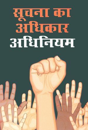 Suchana Na Adhikar Adhiniyam : सूचना का अधिकार अधिनियम - Read on ipad, iphone, smart phone and tablets.
