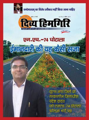 Year:-06,-Issue:-46,-16 April -2017
