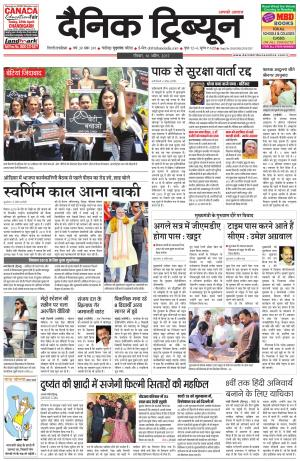 DT_16_April_2017_Rohtak