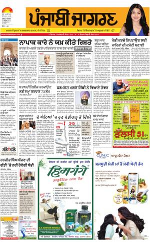 MOGA/FARIDKOT/MUKTSARPunjabi jagran News : 16th April 2017