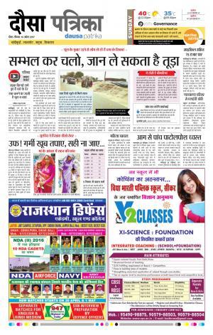 Rajasthan Patrika Dausa 16-04-2017