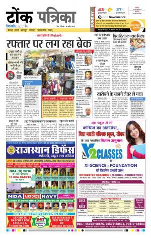 Rajasthan Patrika Tonk 16-04-2017