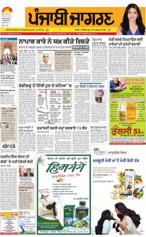 JagraonPunjabi jagran News : 16th April 2017
