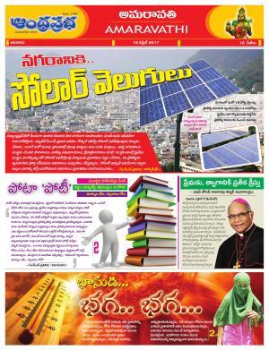 Vijayawada 16-4-2017