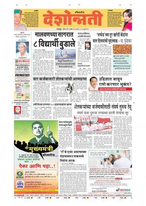 16th Apr Bhandara