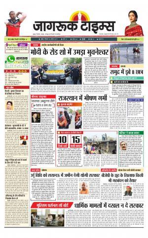 16-Apr-2017 Epaper Jagruktimes