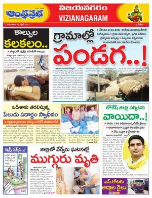 17-4-17 Vijayanagaram
