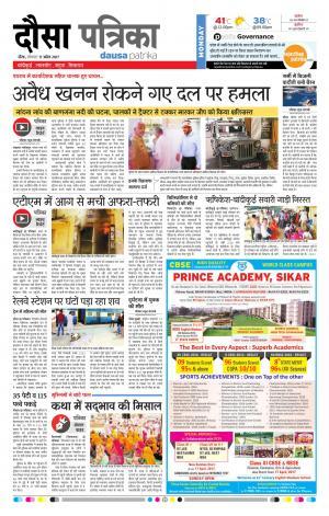Rajasthan Patrika Dausa 17-04-2017