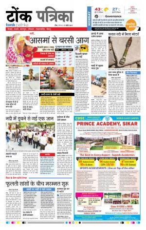 Rajasthan Patrika Tonk 17-04-2017