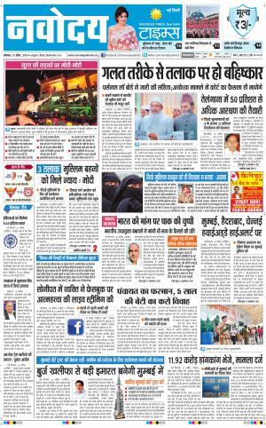 Navodaya Times Main