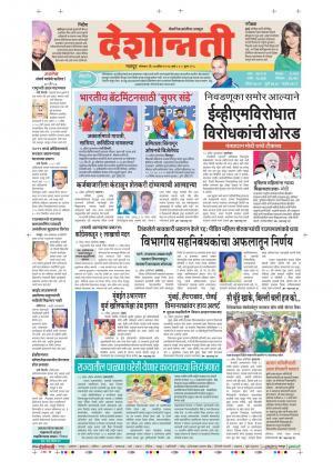 17th Apr Bhandara