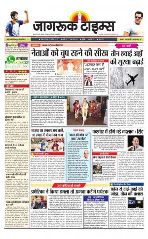 17-Apr-2017 Epaper Jagruktimes