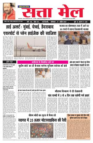 SATTA MAIL DATED 17.04.2017