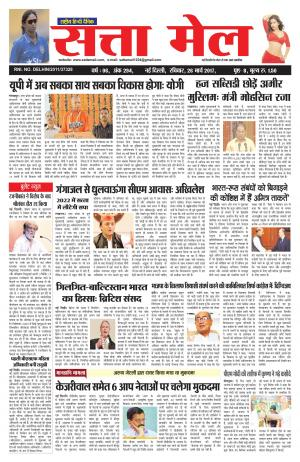 SATTA MAIL DATED 26.03.2017