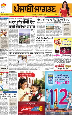 DOABAPunjabi jagran News : 18th April 2017