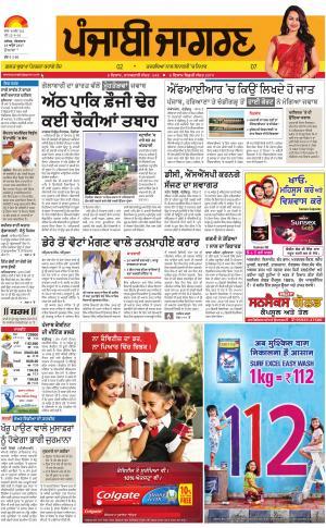 HoshiarpurPunjabi jagran News : 18th April 2017