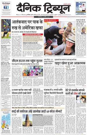 DT_18_April_2017_Rohtak