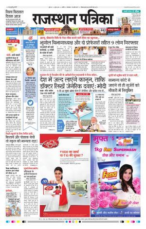 Rajasthan Patrika Nagour DAK