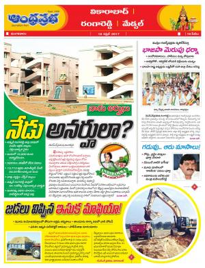18-4-2017 Rangareddy