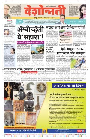 18th Apr Bhandara