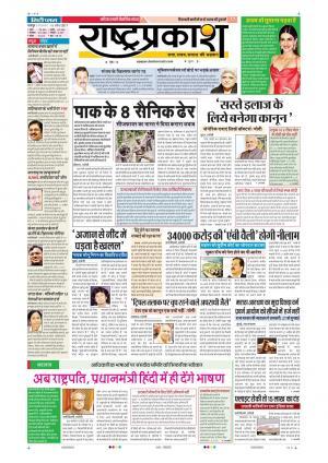 18th Apr Rashtraprakash