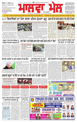27 March 2017 Edition