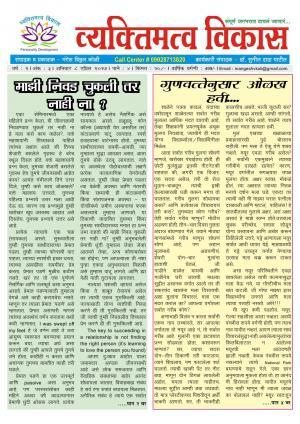 Weekly Personality Development (साप्ताहिक व्यक्तिमत्व विकास) - संपादक: मंगेश विठ्ठल कोळी - April 08, 2017