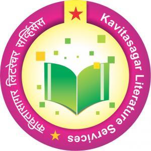 KavitaSagar (कवितासागर) - संपादक: डॉ. सुनील पाटील - एप्रिल 18, 2017