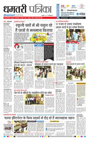 Dhamtari patrika