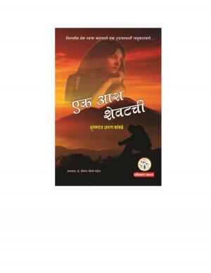 Ek Aas Shevatchi... (एक आस शेवटची...) KavitaSagar Publication (कवितासागर प्रकाशन)