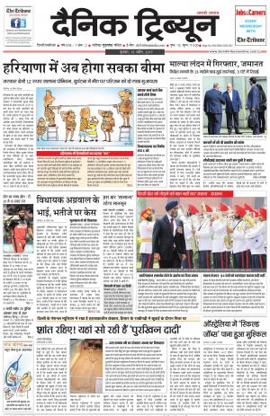 DT_19_April_2017_Rohtak