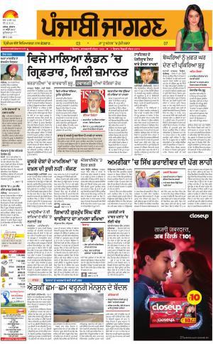 JagraonPunjabi jagran News : 19th April 2017