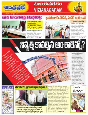 19-4-2017 Vijayanagaram