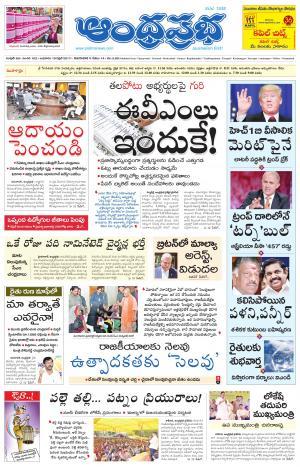 19-4-2017 AP Main Pages