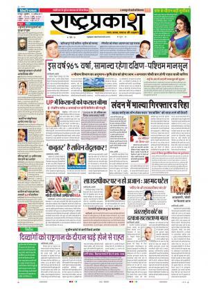 19th Apr Rashtraprakash