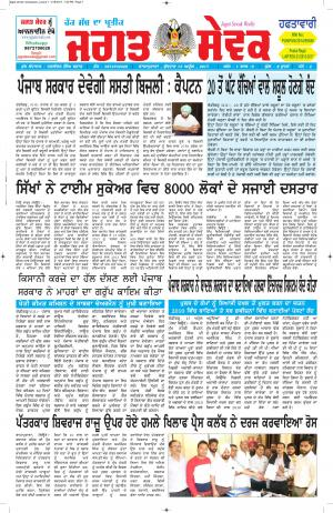 Jagat Sewak Weekly Newspaper