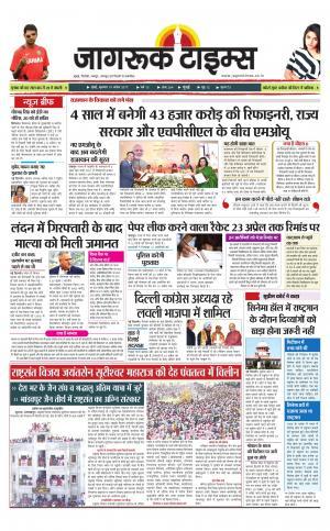 19-Apr-2017 Epaper Jagruktimes