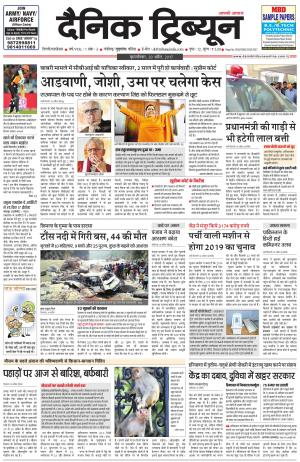 DT_20_April_2017_Rohtak