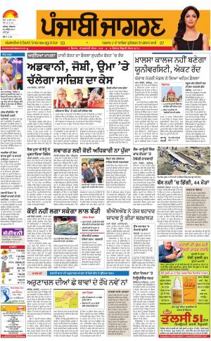 BATHINDAPunjabi jagran News : 20th April 2017
