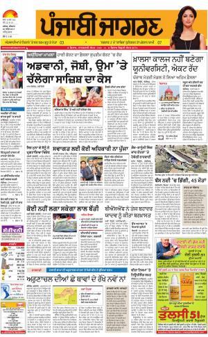 AMRITSARPunjabi jagran News : 20th April 2017