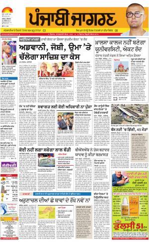 JagraonPunjabi jagran News : 20th April 2017