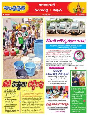 20-4-2017 Rangareddy