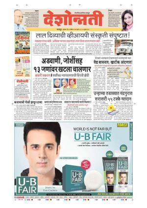 20th Apr Bhandara