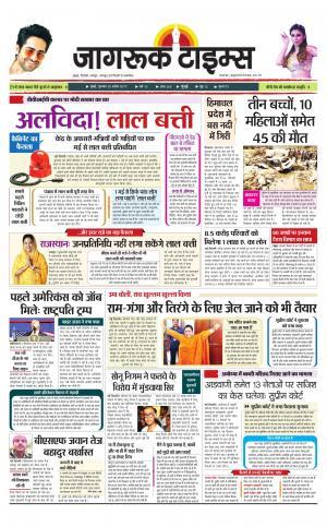 20-Apr-2017 Epaper Jagruktimes